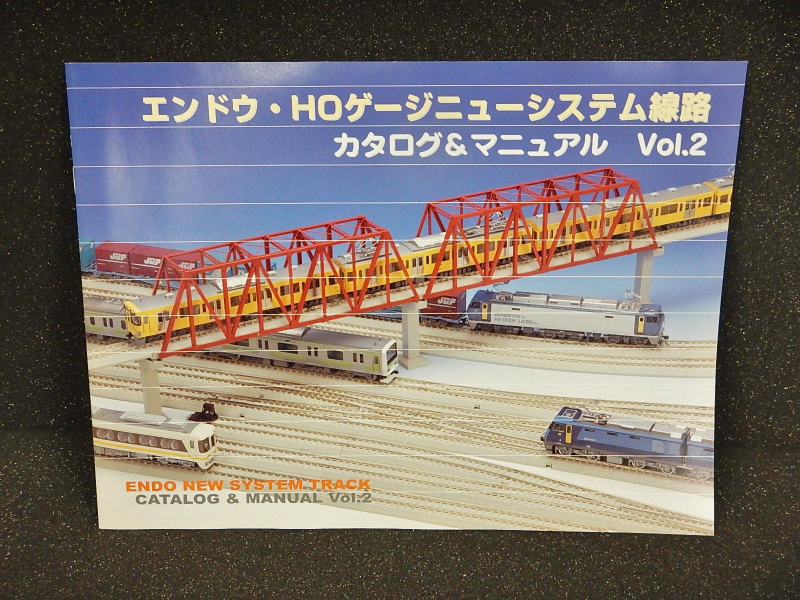 HOゲージ ニューシステム線路 カタログ&マニュアル Vol.2