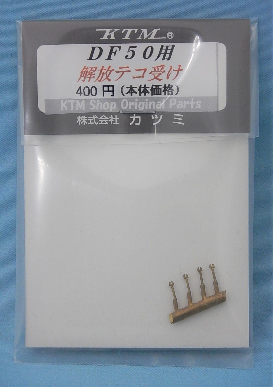 DF50用解放テコ受け(4本入)