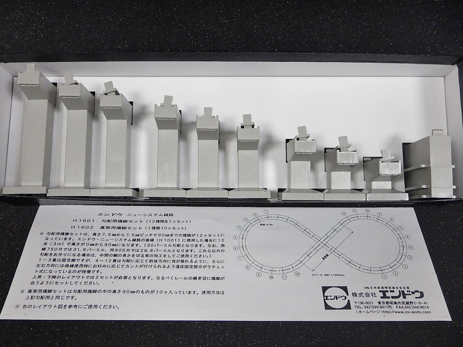 勾配橋脚12脚セット(3%勾配用)