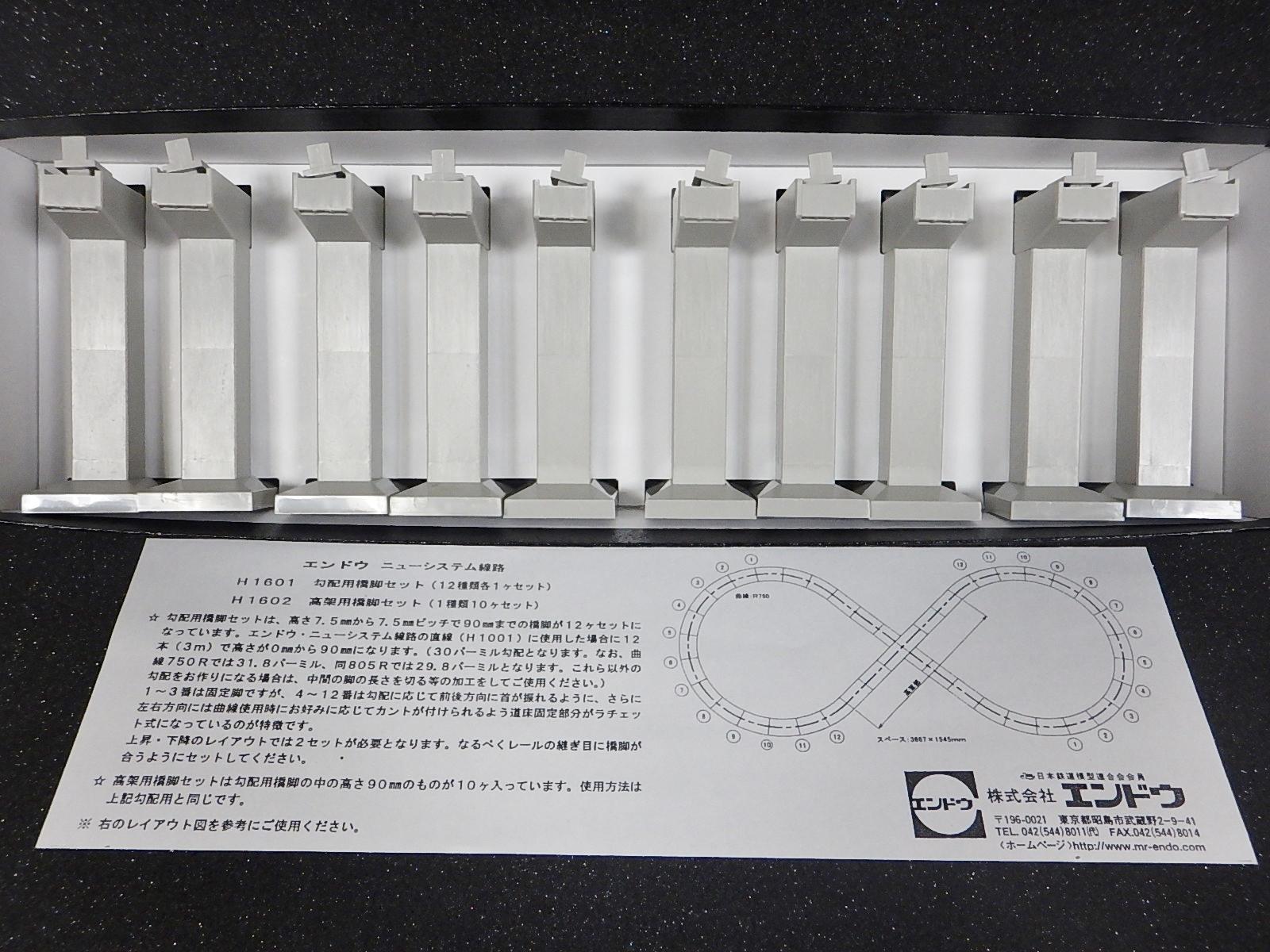 高架橋脚10脚セット(90mm高架用)