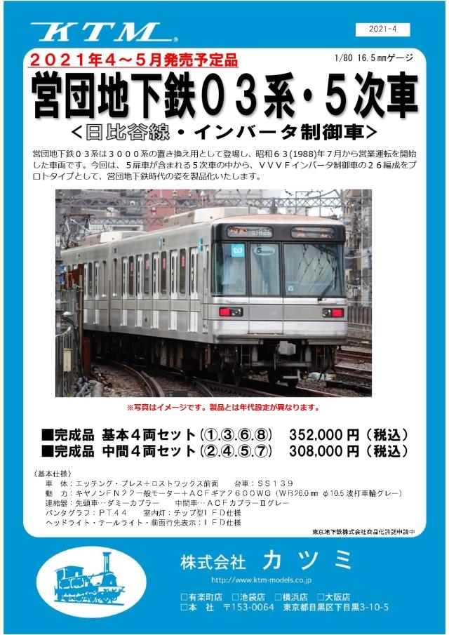 【予約】営団03系 5次車 第26編成 日比谷線 中間4両セット