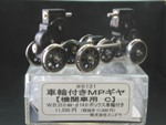 MPギア 機関車用C
