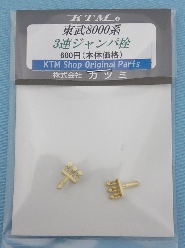 東武8000系3連ジャンパ栓(2個入)