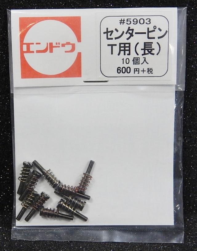 センターピンT用 長 (10個入)
