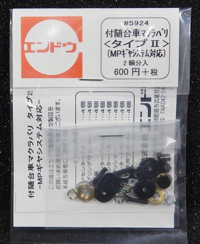 付随台車マクラバリ<タイプ2>MPギヤシステム対応(2輌分入)