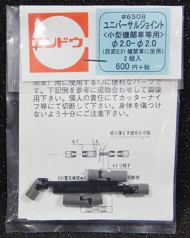ユニバーサルジョイント<小型機関車等用>(φ2.0-φ2.0)