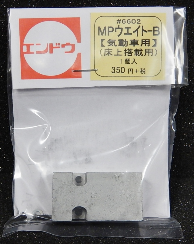 MPウエイトーB【気動車用】(床下搭載用)