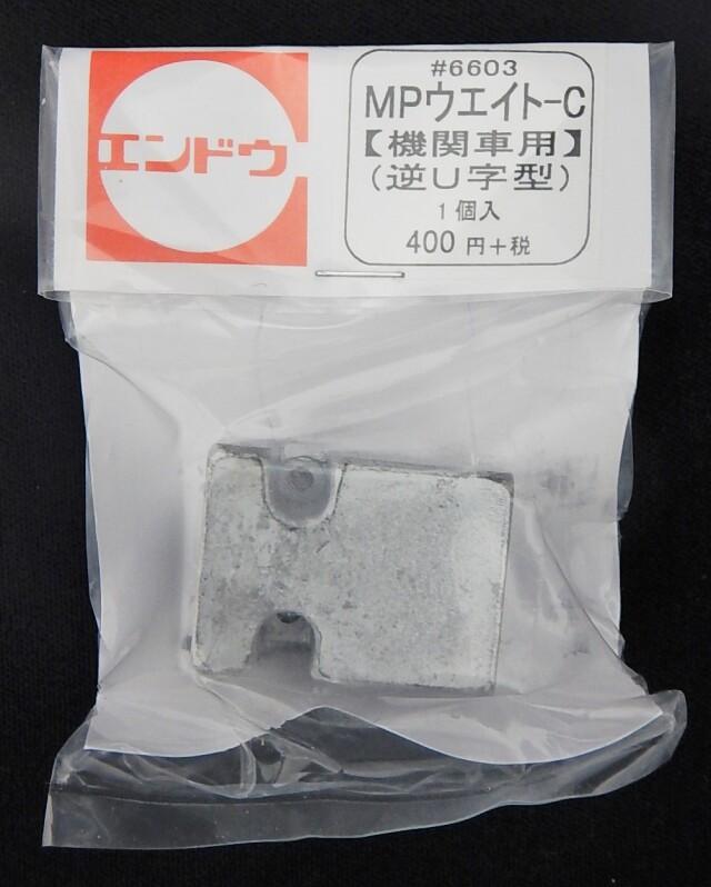 MPウエイトーC【機関車用】(逆U字型)
