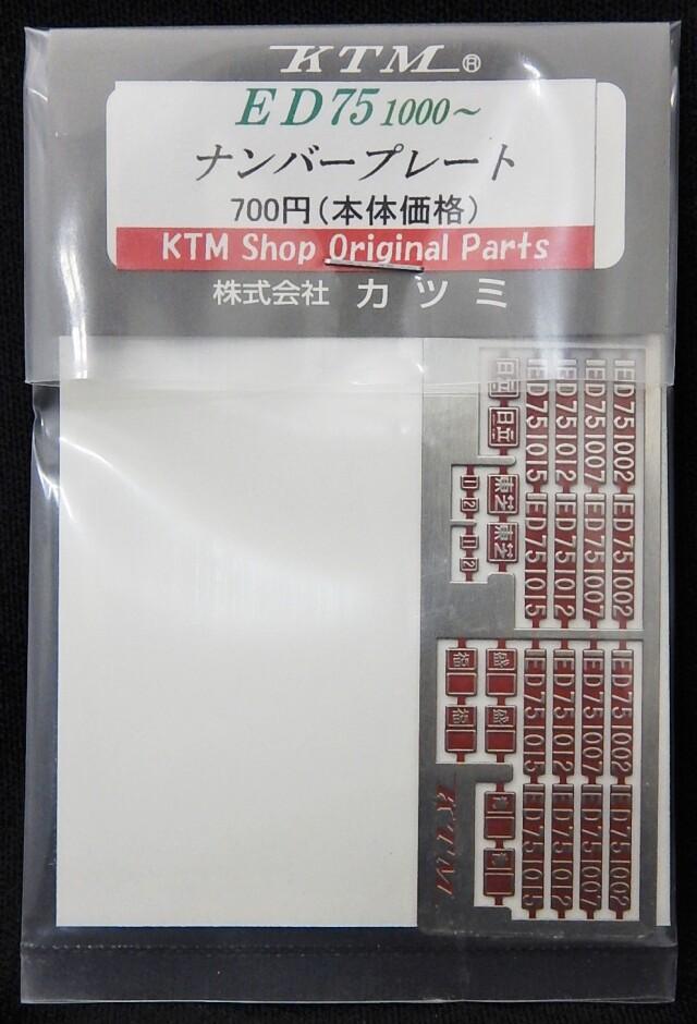 ED75 1000~ ナンバープレート