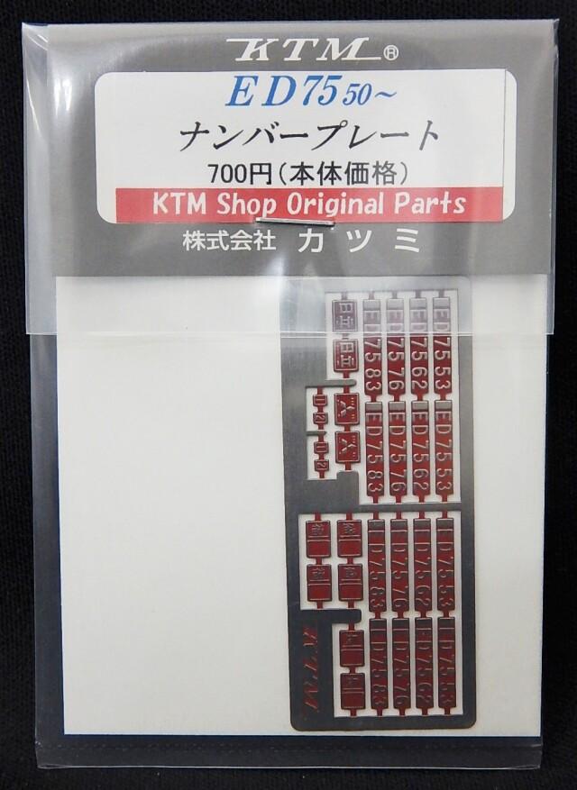 ED75 50~ ナンバープレート