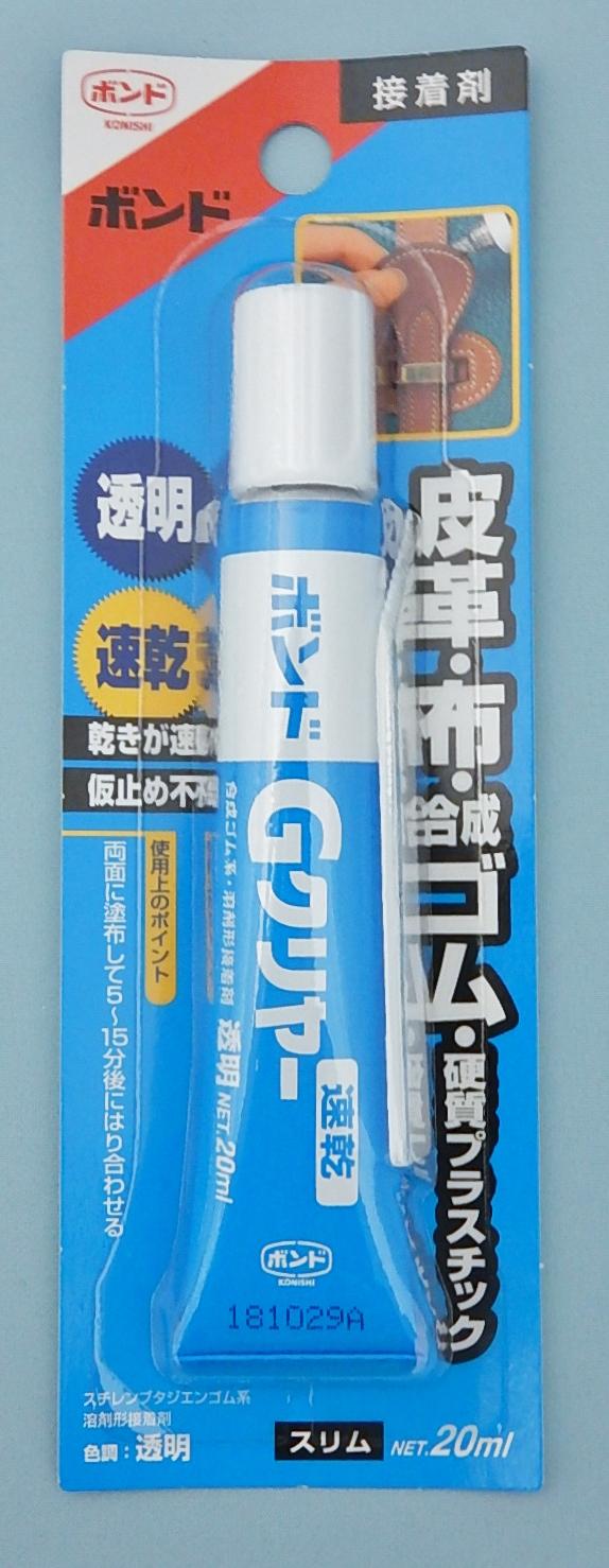 Gクリヤースリム 20ml 速乾透明
