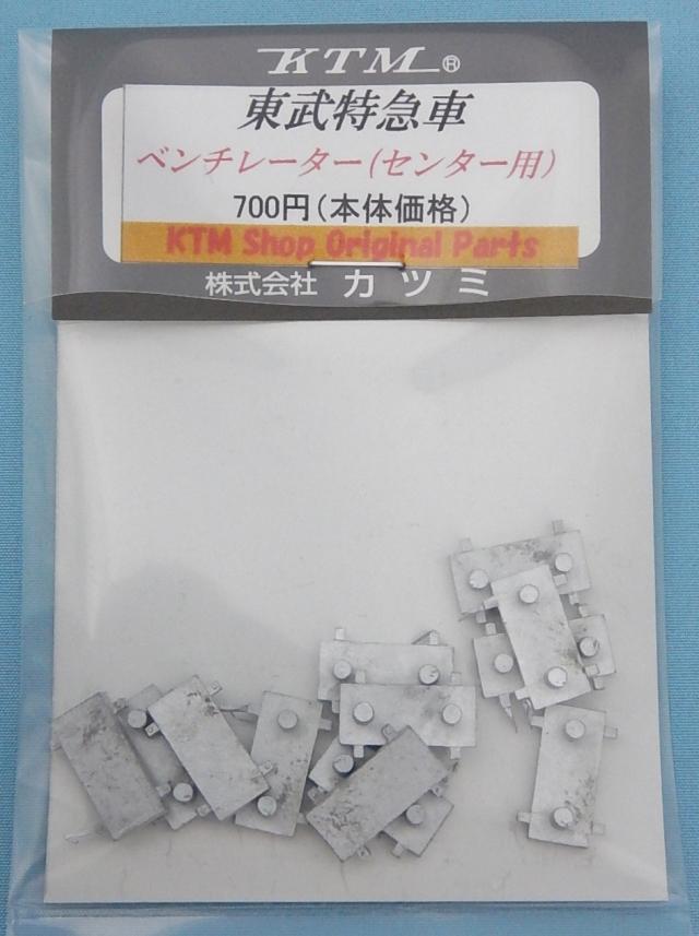 東武特急車 ベンチレーターセンター用(12個入)