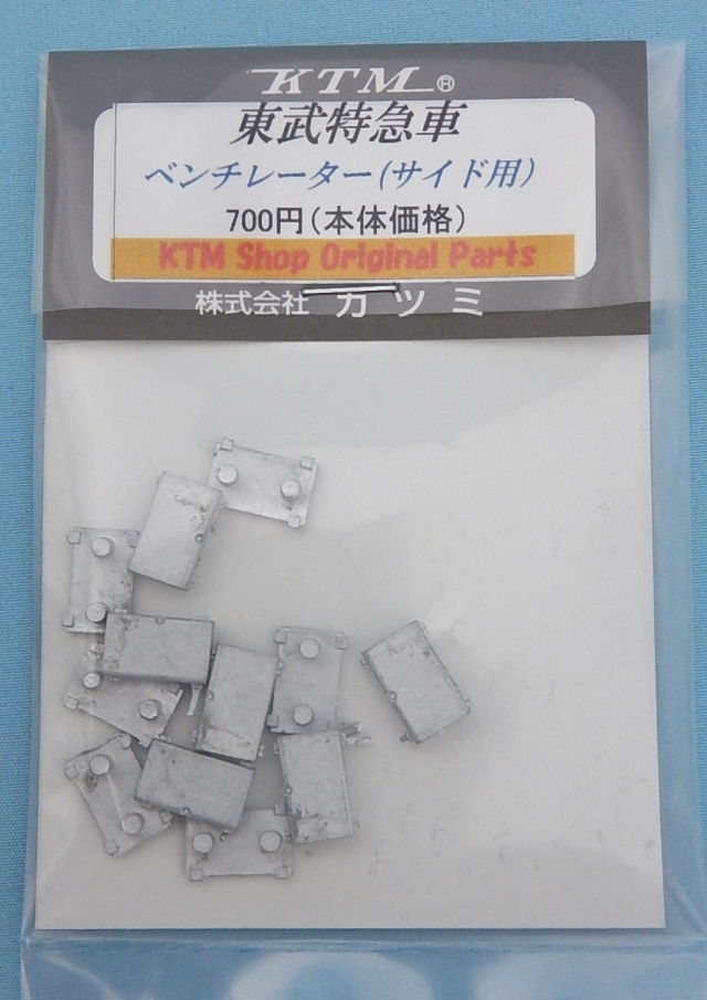 東武特急車 ベンチレーターサイド用(12個入)