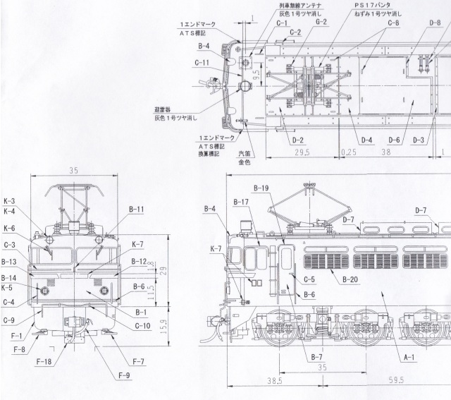 EF65 一般型 車体キット