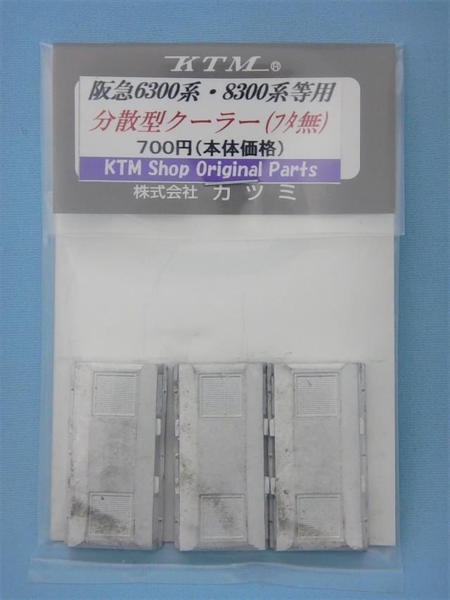 阪急6300系・8300系等用分散型クーラー(フタ無・3個入)