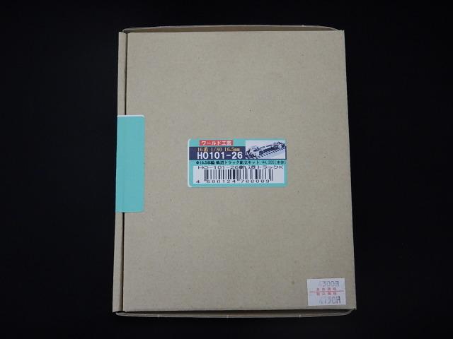 軌道トラック 組立キット(WB26.0mm φ10.5mm)