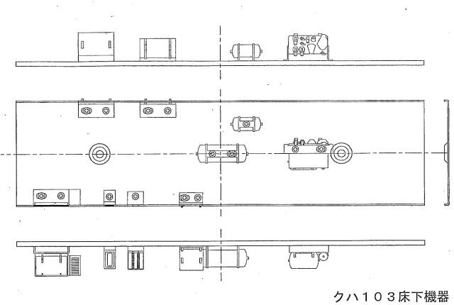 床下機器 クハ103 冷房車用