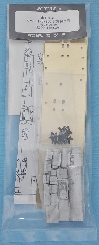 クハ111-0・300 非冷房車用 床下機器