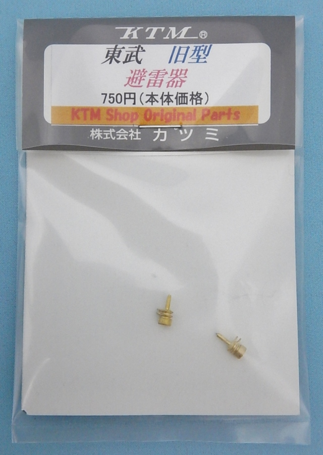 東武 旧型避雷器(2個入)