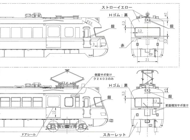 名鉄3400系 4両編成キット