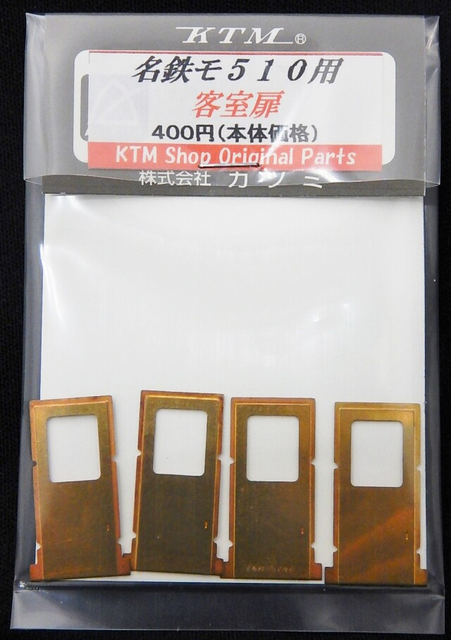 名鉄モ510用 客室扉