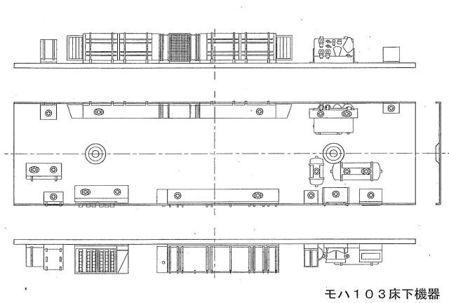 床下機器 モハ103 冷房車用
