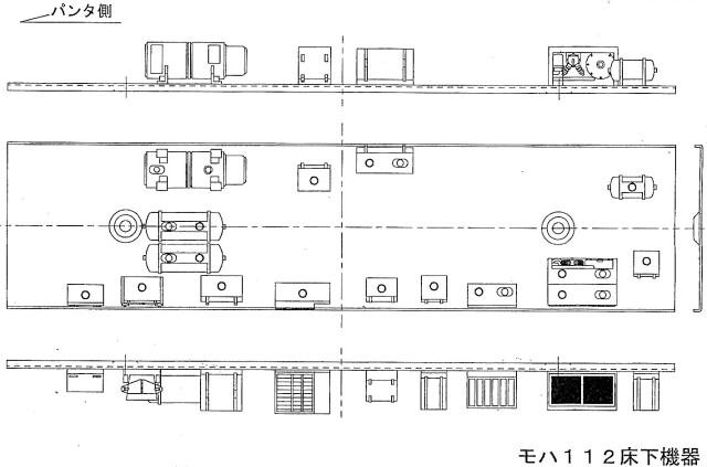 床下機器 モハ112 非冷房車用