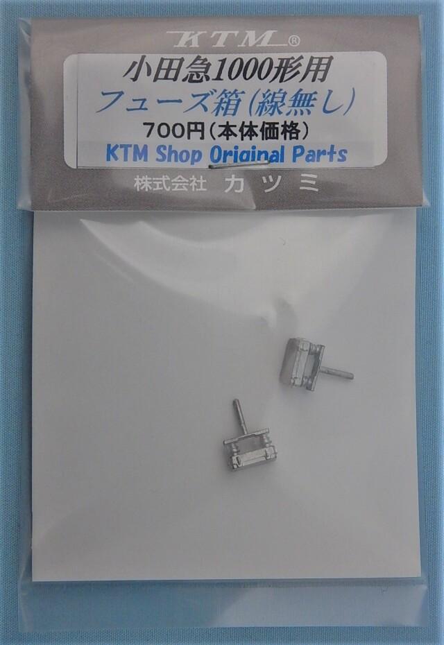 小田急1000形用 フューズ箱(線無し)