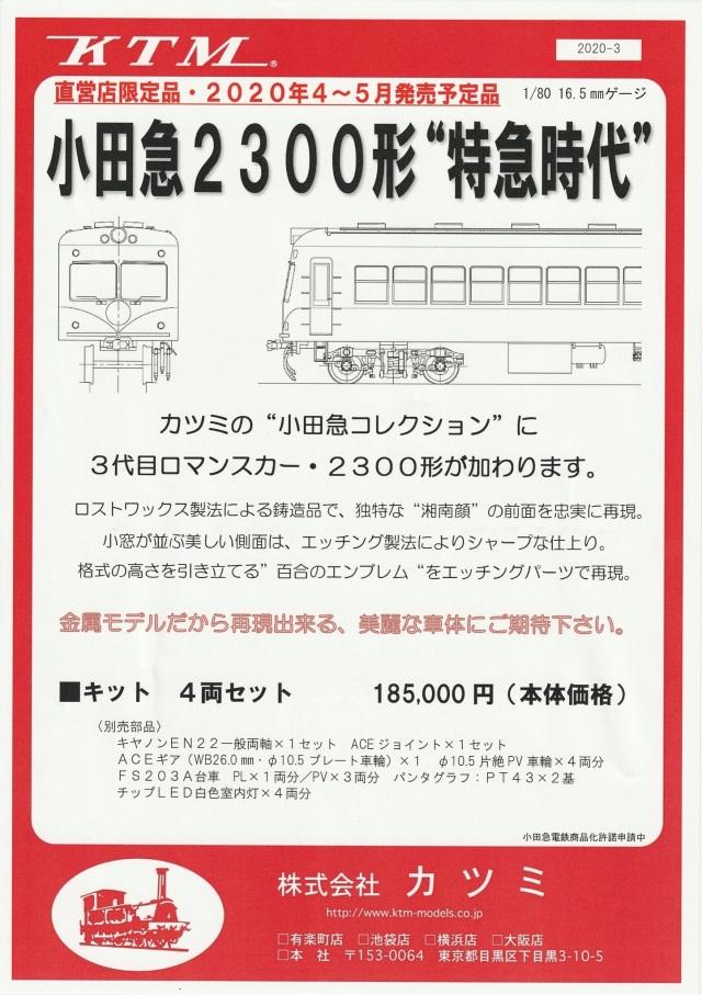 小田急2300形 特急時代 4両編成キット
