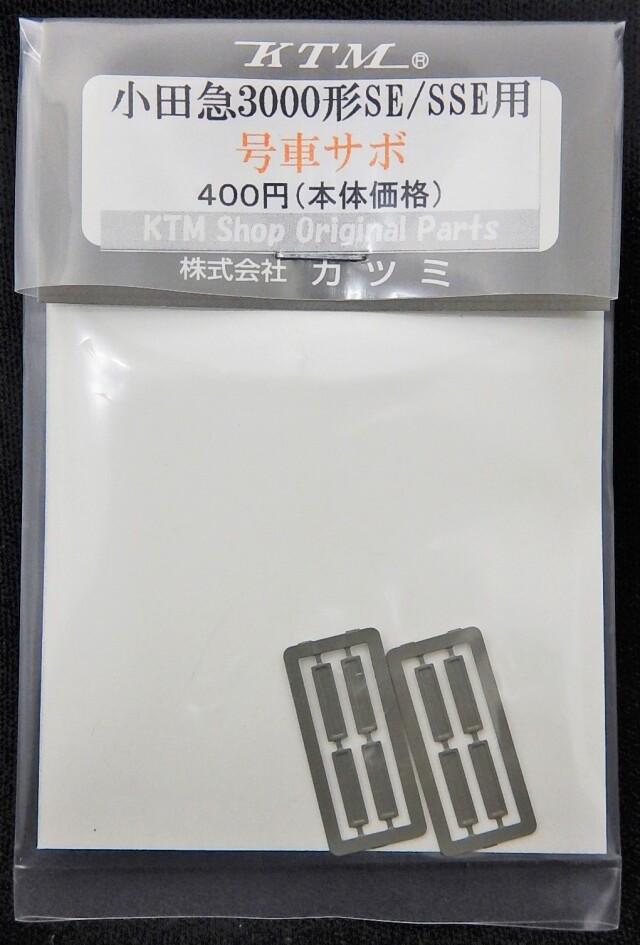 小田急3000形SE/SSE用 号車サボ