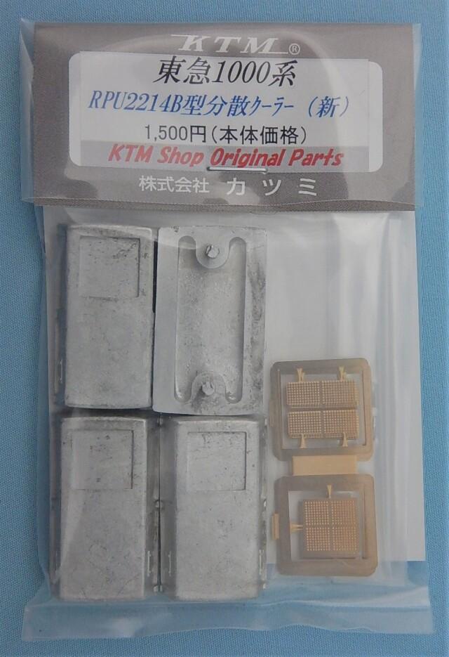 東急1000・9000系(新)RPU2214B型クーラー