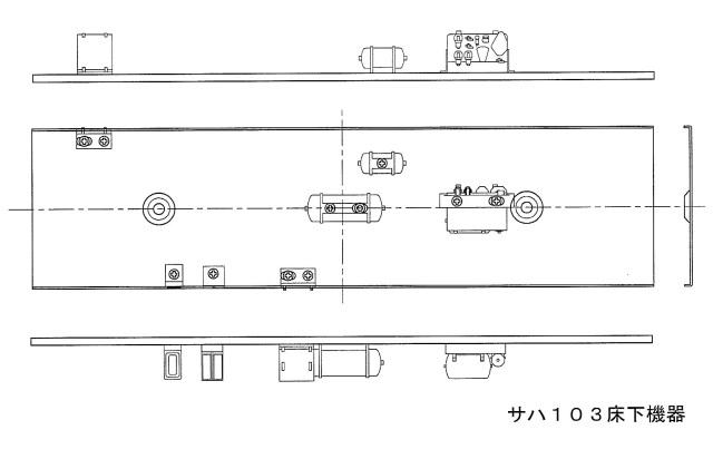 床下機器 サハ103 冷房車用