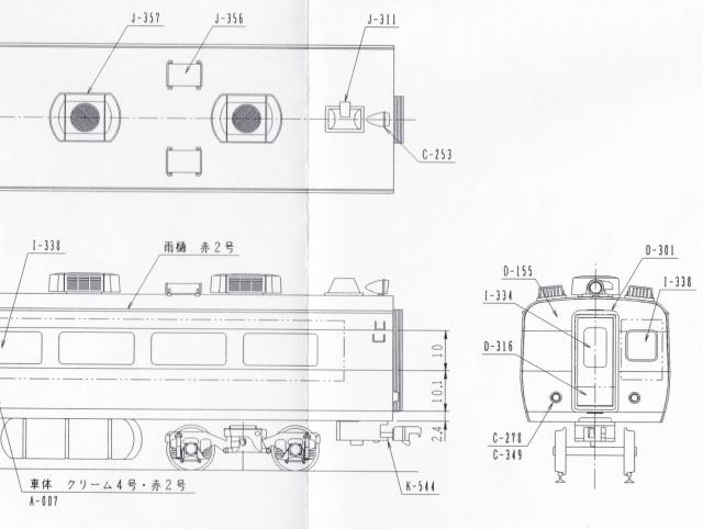 サシ481-40~76 キット(旧製品)