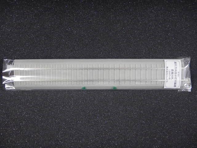 進行方向指示灯付き線路(直線250L)