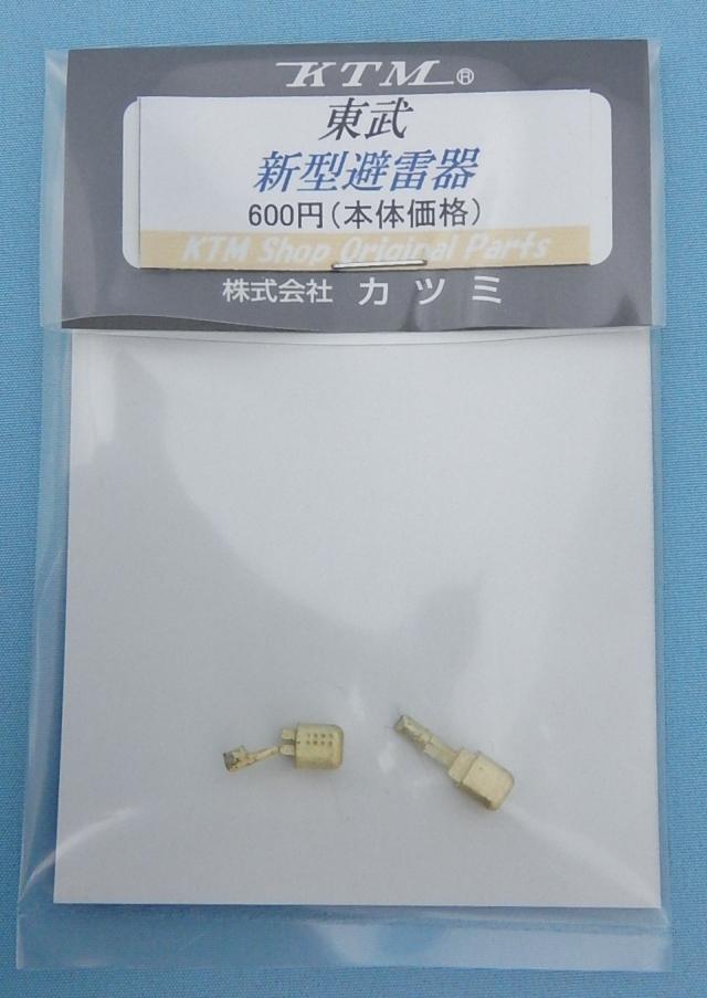 東武 新型避雷器(2個入)