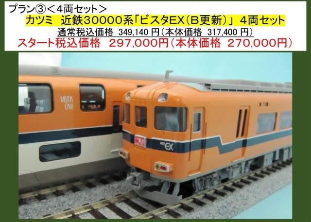 スタートセット 近鉄30000系ビスタEX(B更新) 4両セット