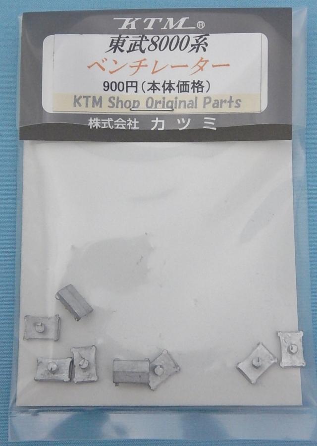 東武8000系 ベンチレーター(8個入)