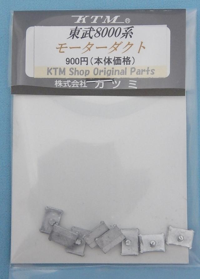 東武8000系モーターダクト(8個入)
