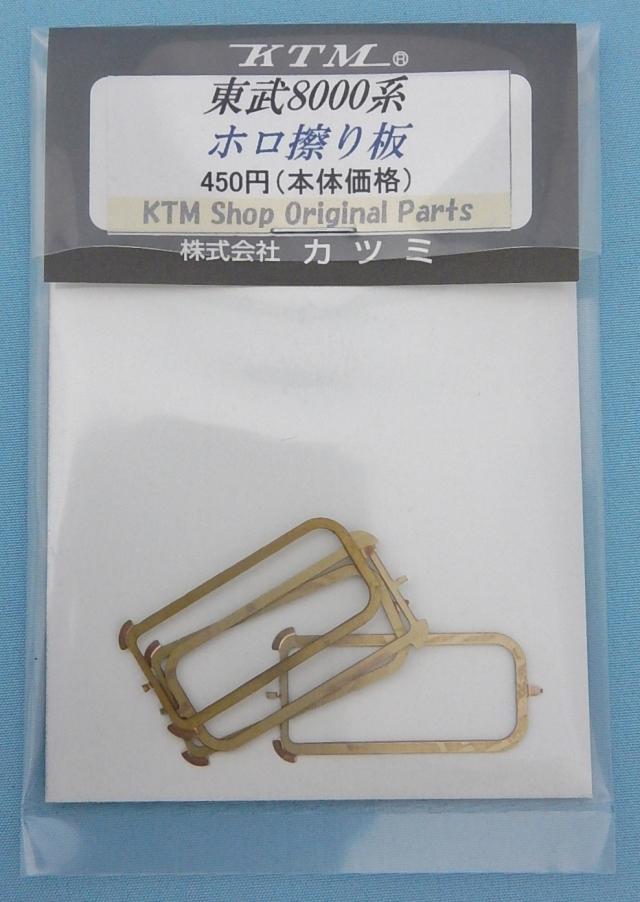 東武8000系ホロ擦り板(4個入)