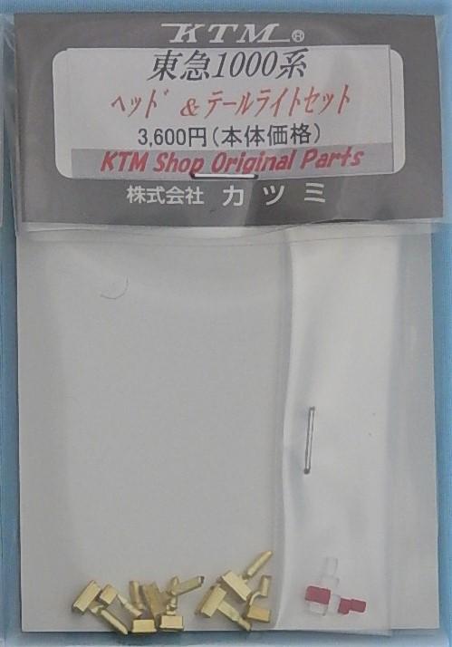 東急1000系ヘッド&テールライトセット