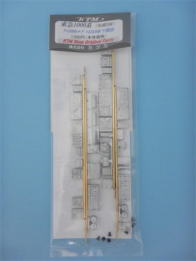 床下機器 東急1000系(先頭2両)