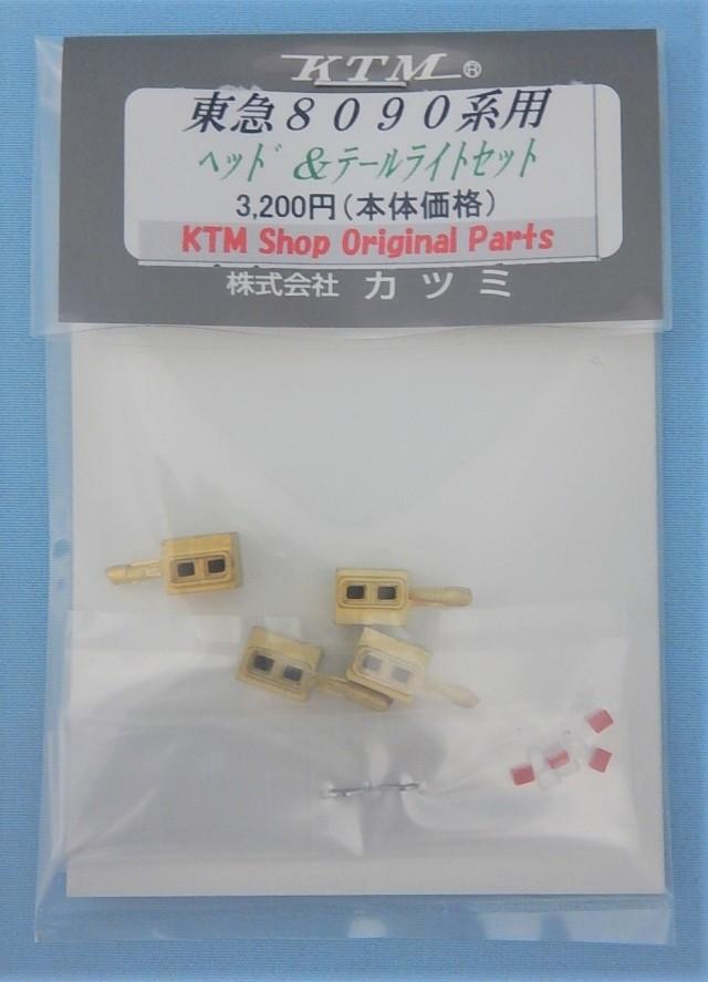 東急8090系ヘッド&テールライトセット