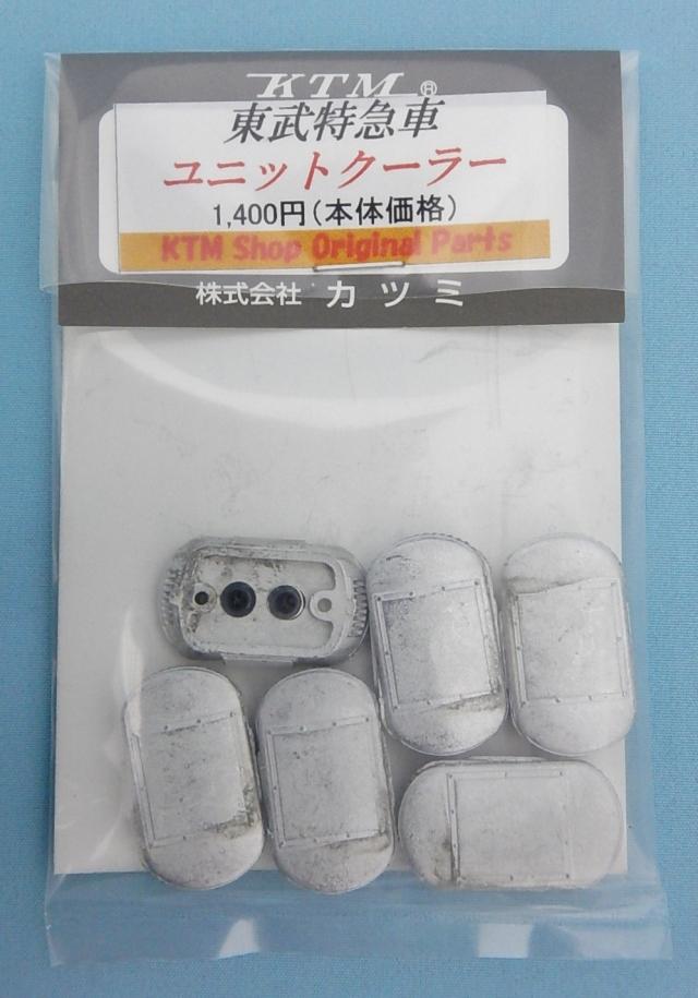 東武特急車ユニットクーラー(6個入)