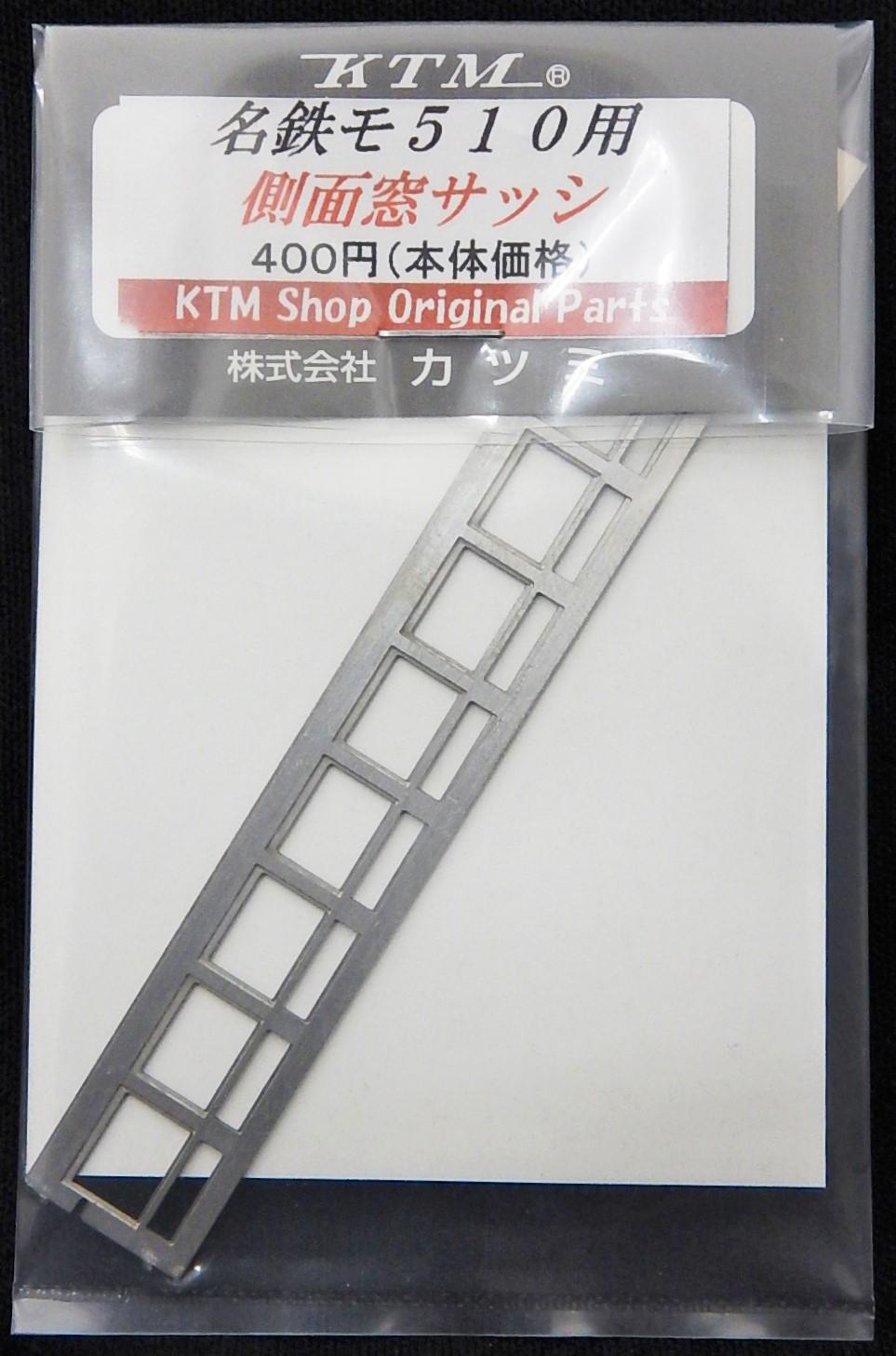 名鉄モ510用 側面窓サッシ