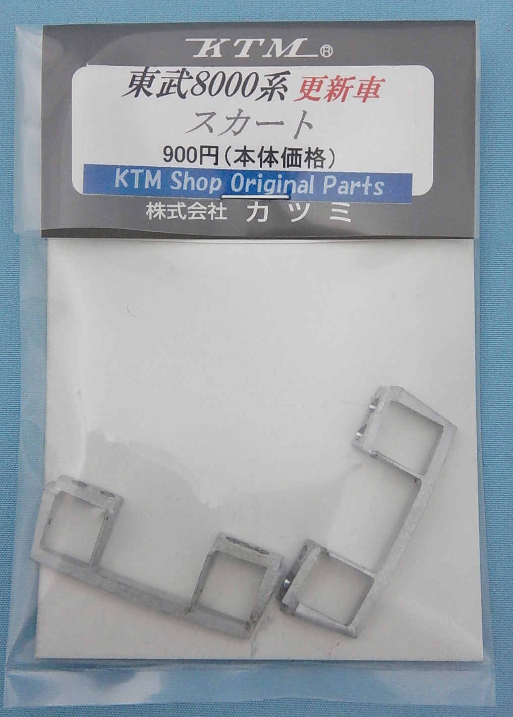 東武8000系更新車スカート(2個入)