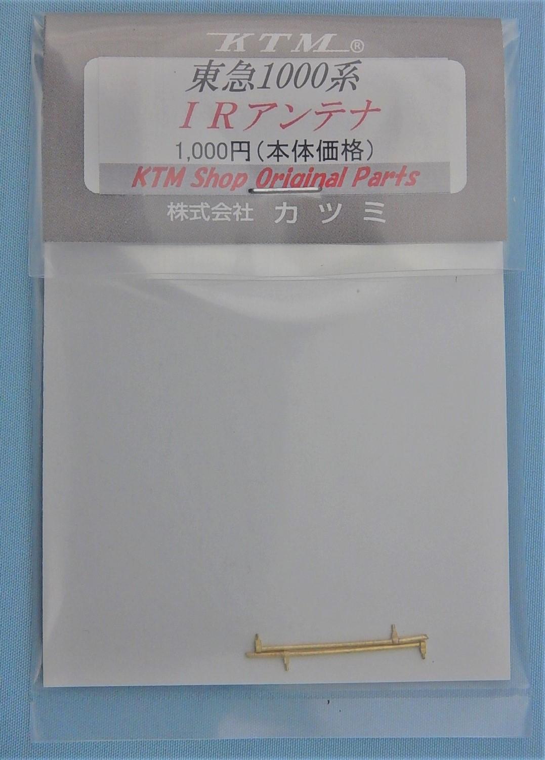 東急1000系用 IRアンテナ