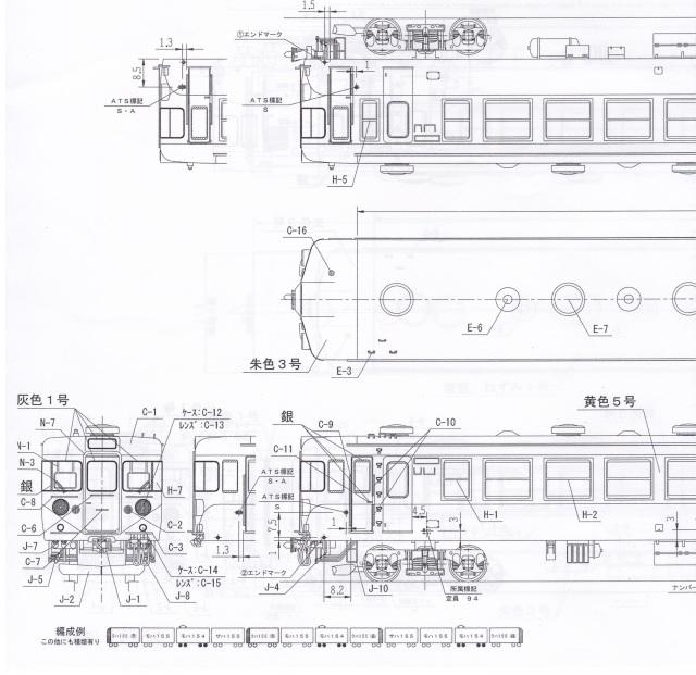 155系 修学旅行用電車 A編成 4両キット