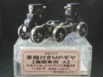 エンドウ製・車輪付きMPギア(機関車用A)