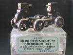 エンドウ製・車輪付きMPギア(機関車用B)