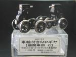 エンドウ製・車輪付きMPギア(機関車用C)